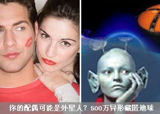 你的配偶可能是外星人