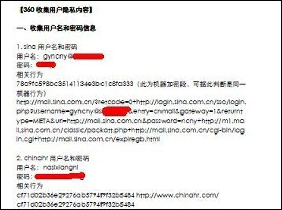 360窃取用户隐私证据曝光:涉及百万用户帐号