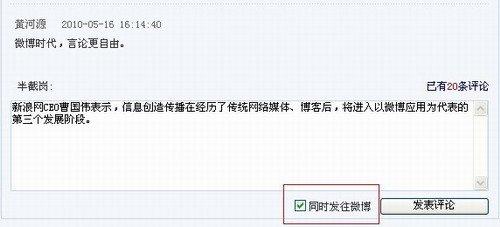 新浪搜狐网易三门户打通新闻评论和微博