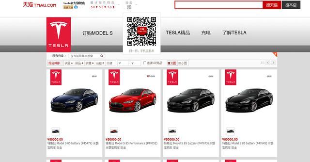 """特斯拉中国CMO回应""""总部叫停"""":欢迎用户去天猫"""