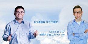 王海宁对话路易斯・冯・安:社交游戏与在线教育