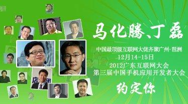 广东互联网大会倒计时15天 千余领袖共话大势