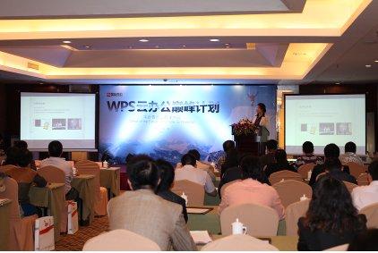 WPS云办公巅峰计划引领办公应用新变革