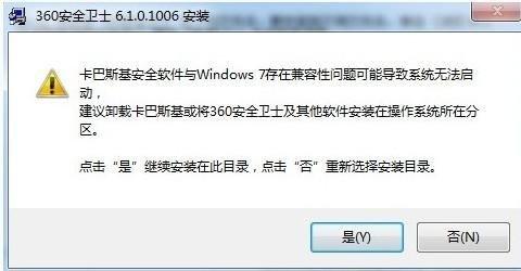 360干扰其它软件运行的证据