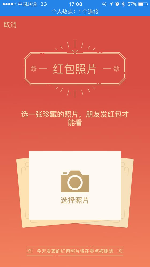 微信推出红包照片功能 付钱才能看照片
