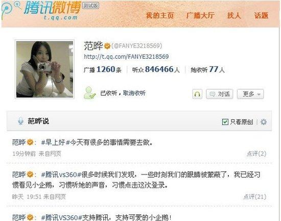 刘翔何雯娜等奥运冠军微博力挺腾讯