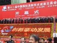 第十二届高交会今天在深圳开幕