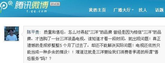 三洋电视报修5月未修好 疑品牌废止影响售后