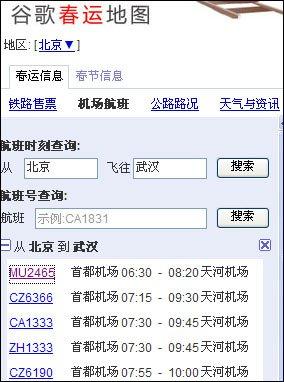 谷歌中国推春运地图 可查路况与航班信息(图)