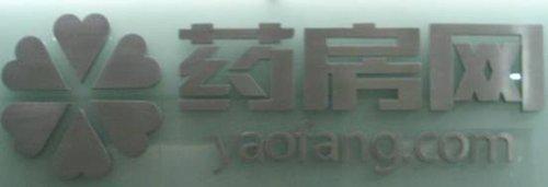"""庆祝药房网荣获""""2010中国电子商务百强企业"""""""