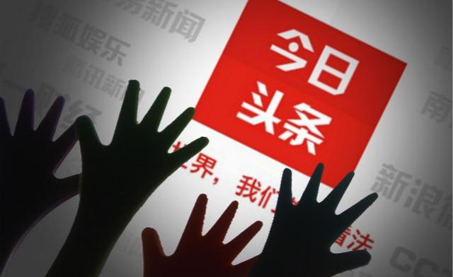 今日头条起诉搜狐商业诋毁 要求赔偿100万元