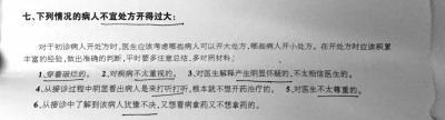 武警北京总队医院内部材料曝光大处方诱导术