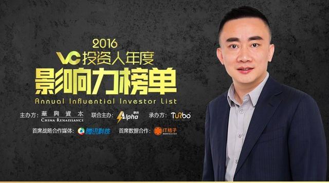 """专访赛富金凤春:""""人性""""是我投资的重要标准"""