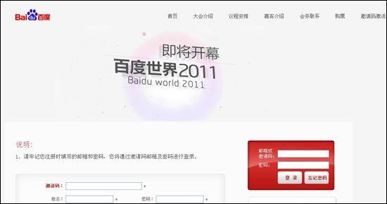 百度世界2011大会9月2日开幕 门票开售