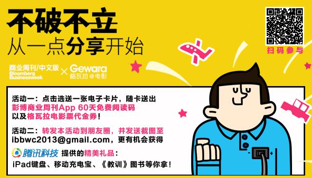 彭博商业周刊APP电子卡片分享&赠阅热潮再度袭来