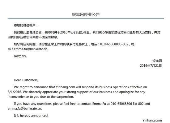 美国总部下令关闭,进入中国9年的理财网站银率网突然停业