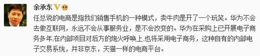 华为要做类似京东、天猫B2C电商平台?