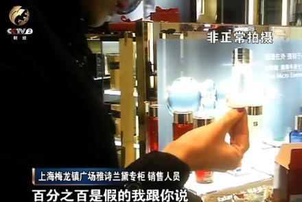 央视:当当亚马逊化妆品竟来自批发市场