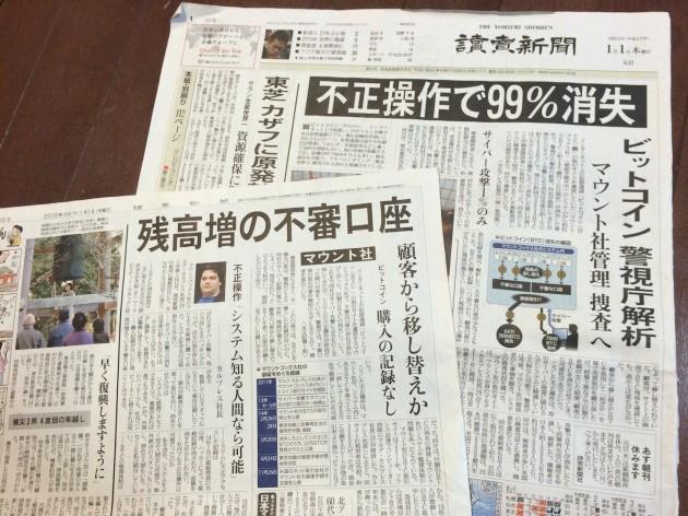 日本警方称Mt Gox比特币丢失大多是监守自盗