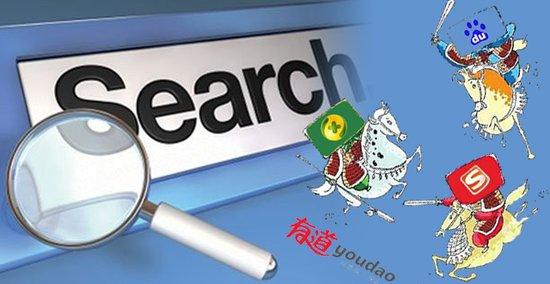 国内PC搜索引擎市场洗牌加剧:网易有道出局