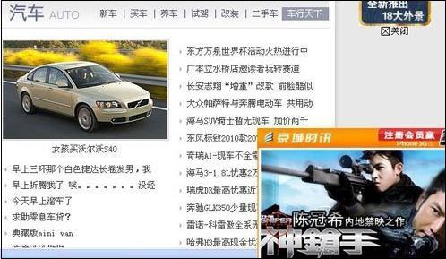 北京联通2M宽带资费优惠首次捆绑弹窗广告