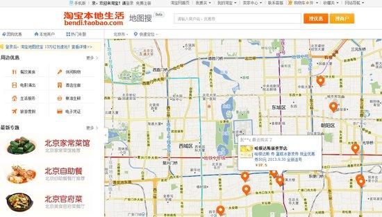 淘宝本地生活推出地图搜 开拓O2O市场