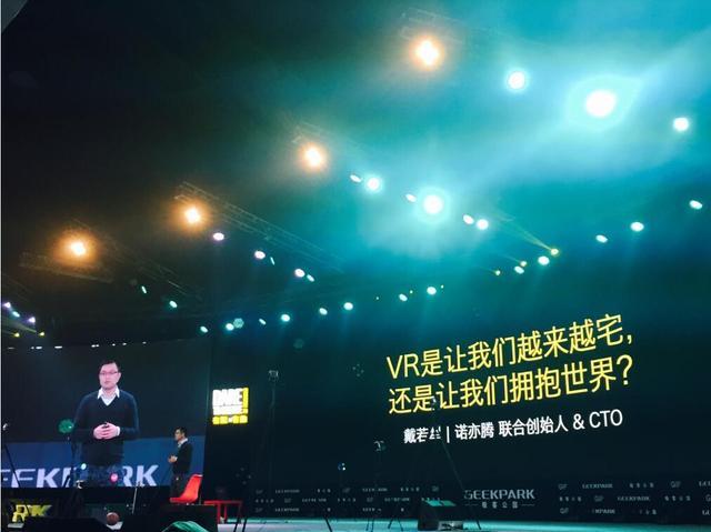 诺亦腾戴若犁:商业虚拟现实大有可为