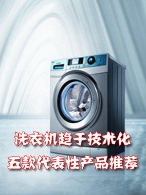 五款代表性洗衣机产品推荐 趋于技术化
