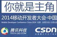 2014年中国移动开发者大会