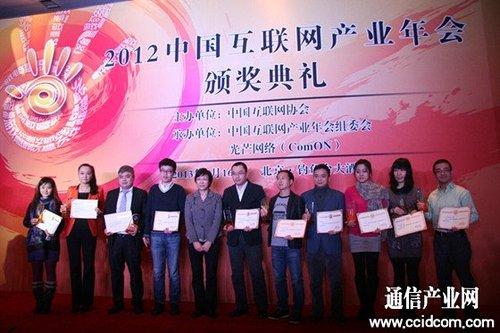 彩票365获2012中国互联网十大服务创新奖