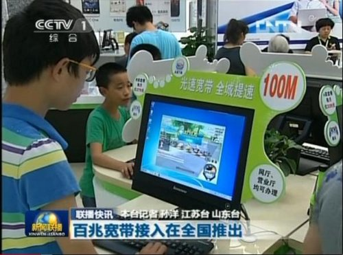 中电信开启第三次宽带提速:全国推广百兆带宽