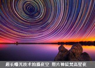超长曝光技术拍摄夜空