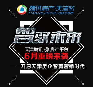 破僵局重燃战火 腾讯天津房产智赢平台智驭未来