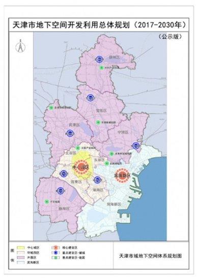 津地下空间体系规划图-重磅 天津发布地下空间开发规划 市区将建 地