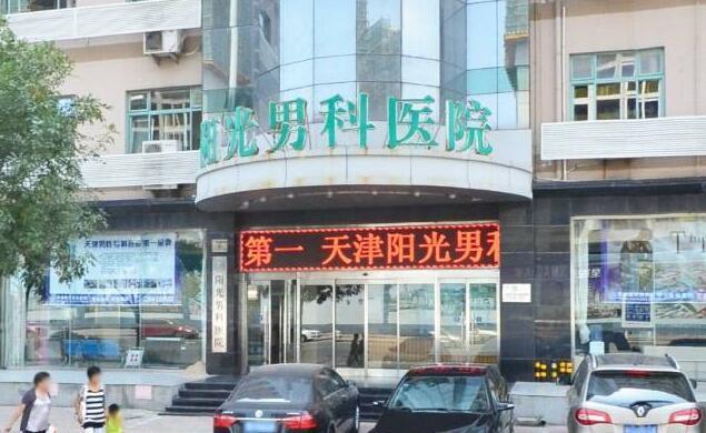 天津哪个医院水光真伪