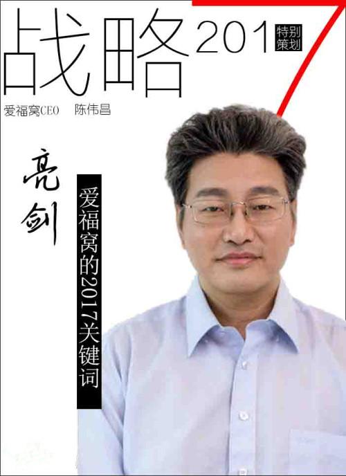 陈伟昌:让业界看到爱福窝的利剑
