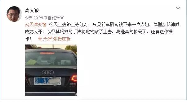 天津街头一轿车用姨妈巾遮挡号牌 网友评论亮了