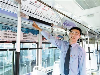 """天津公交903路有位""""暖男""""司机 受到乘客称赞"""