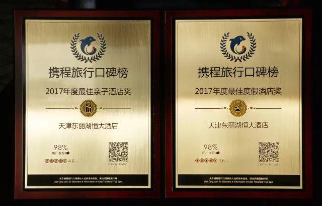 东丽湖恒大酒店摘得17年度携程旅行口碑榜两项大奖