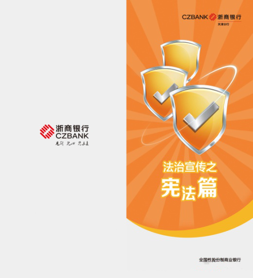 浙商银行天津分行开展国家宪法日暨全国法制宣传活动