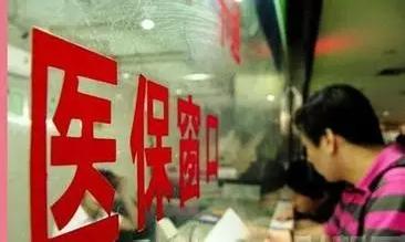 再也不用年底突击买药!34条医保新政惠及天津
