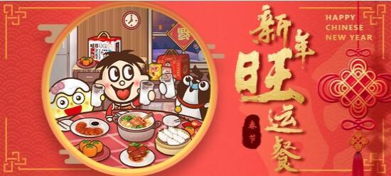 """2019春节,旺旺将""""旺运""""又提升了一个高度图片"""