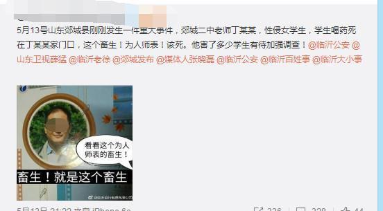 山东一女生疑遭性侵后在老师家门口自杀 警方回应