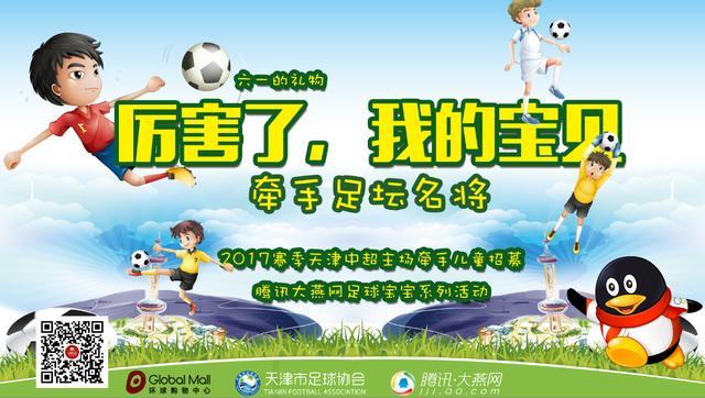 六一带萌娃一起来搞事情 腾讯大燕网足球宝宝系列活动