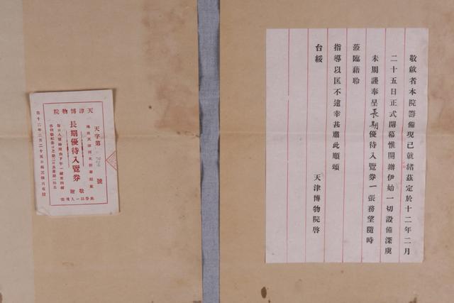 天津博物院搬迁新址