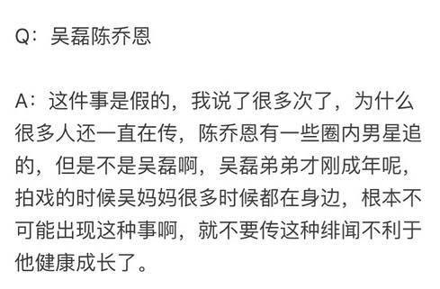 卓伟再爆猛料称陈乔恩睡了吴磊 博关注还是造谣