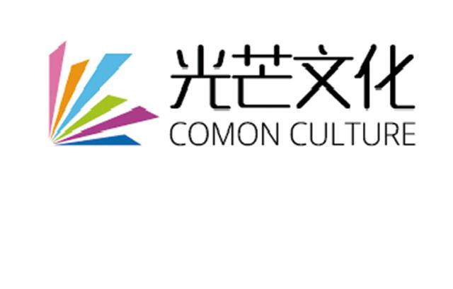 光芒(天津)文化传播有限公司
