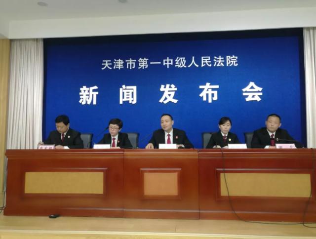 251名传销分子被天津一中院及其辖区法院判刑