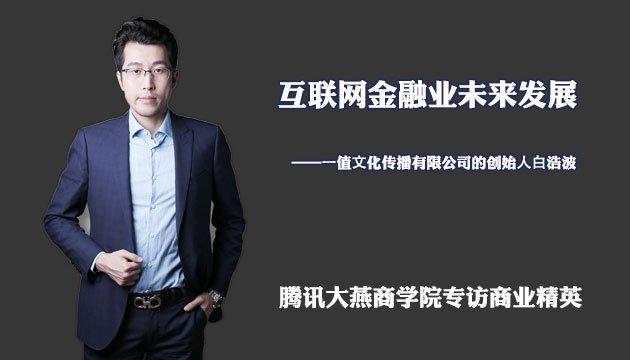 腾讯大燕商学院专访商业精英白浩波