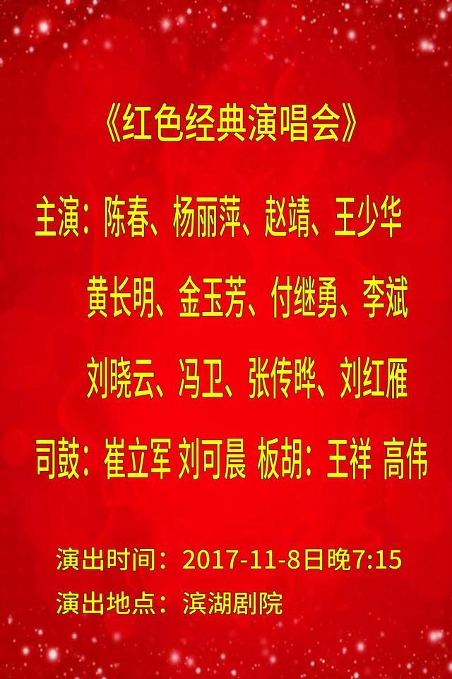 河北梆子《红色经典演唱会》